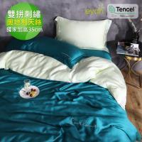 eyah宜雅 獨家加高35公分雙色拼接立體刺繡60支天絲雙人床包被套四件組-孔雀藍/抹綠