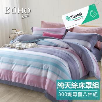 BUHO 300織100%TENCEL純天絲八件式兩用被床罩組-雙人(光韻彩境)