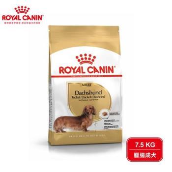 法國皇家BHN 臘腸成犬DSA 7.5KG