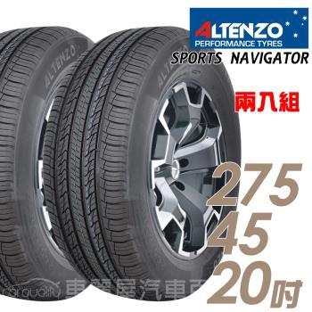 澳洲曙光 Altenzo SPORTS NAVIGATOR 運動性能輪胎_送專業安裝 兩入組_275/45/20(SN)