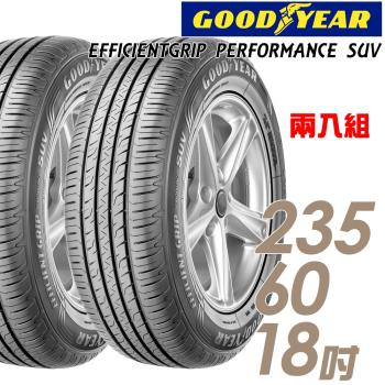 GOODYEAR 固特異 EFFICIENTGRIP PERFORMANCE SUV 舒適休旅輪胎_兩入組_235/60/18(EPS)