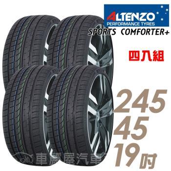 澳洲曙光 Altenzo SPORTS COMFORTER+ 運動性能輪胎_送專業安裝 四入組_245/45/19(SEC)