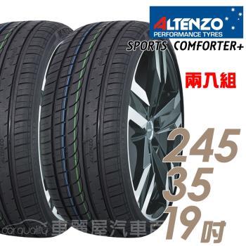 澳洲曙光 Altenzo SPORTS COMFORTER+ 運動性能輪胎_送專業安裝 兩入組_245/35/19(SEC)
