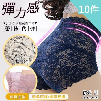 【enac 依奈川】大尺碼高腰蕾絲無痕內褲 10件組