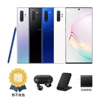 【星粉全餐】SAMSUNG Galaxy Note 10+ (12G/256G) 加碼贈 Galaxy Buds