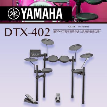 YAMAHA電子鼓 DTX402 / 含鼓椅、鼓棒、耳機、踏板 / 公司貨保固