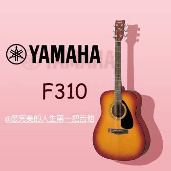 YAMAHA民謠吉他 F310/木吉他/漸層色/初學者推薦款