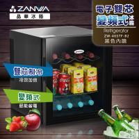 ZANWA 晶華電子雙核芯變頻式冰箱/冷藏箱/小冰箱/紅酒櫃 ZW-46STF-B2
