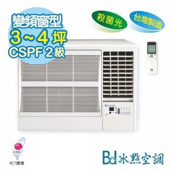破盤下殺-BD冰點冷氣 二級能效 3-4坪 變頻窗型冷氣 FWV-22CS2
