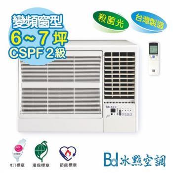 破盤下殺-BD冰點冷氣 二級能效 6-7坪 變頻窗型冷氣 FWV-41CS2L(左吹)