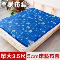 米夢家居-夢想家園系列-100%精梳純棉5cm床墊專用換洗布套.床套-單人加大3.5尺(深夢藍)