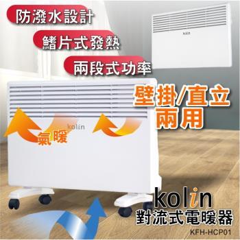 Kolin歌林 壁掛立式兩用電暖器/鰭片式/居浴兩用/對流式/防潑水KFH-HCP01