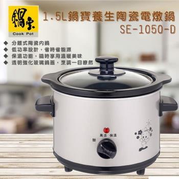 【鍋寶】1.5L不銹鋼陶瓷電燉鍋 SE-1050-D