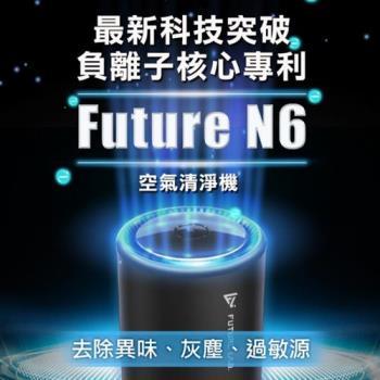 3入組下殺↘Future Lab. 未來實驗室 Future N6空氣清淨機(空氣清淨機 空氣淨化器 負離子)