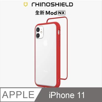 【RhinoShield 犀牛盾】iPhone 11 Mod NX 邊框背蓋兩用手機殼-紅色