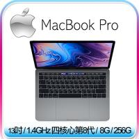 【Apple】Apple Macbook Pro 13吋  1.4GHZ四核8代/8GB/256G(MUHP2TA/A)太空灰