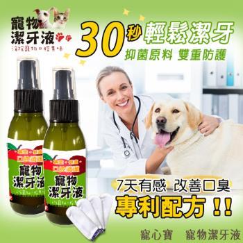 寵心寶-蘋果多酚寵物潔牙液(贈清潔指套*2)