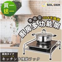 (買一送一)MS -304不鏽鋼廚房多功能置物架(氣炸鍋/瓦斯爐/烤箱)-