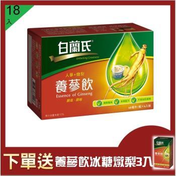 白蘭氏養蔘飲-冰糖燉梨 60ml*18瓶
