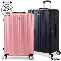 Starke 旅人 29吋PC+ABS耐撞TSA海關鎖拉鏈行李箱/旅行箱(多色可選)