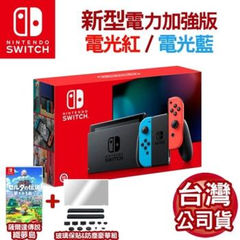 任天堂 Switch新型電力加強版主機電光紅藍 +薩爾達傳說 織夢島 (夢見島)–中文版+贈玻璃保貼+防塵豪華組