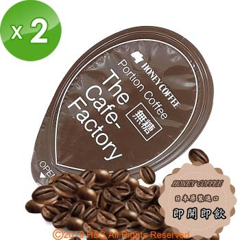 【Honey Coffee】濃縮無糖咖啡球(25g/球/10球)2包