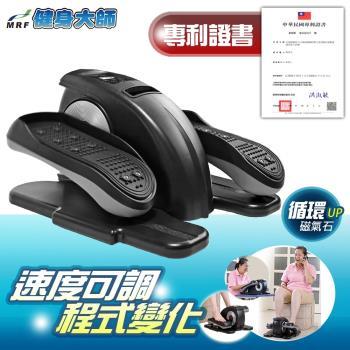 健身大師 未來者橢圓形電動健步機(踏步機/橢圓機/復健機)