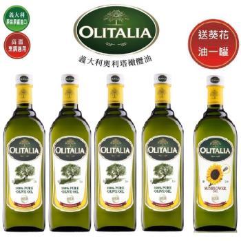 奧利塔-義大利原裝進口 橄欖油X4罐(1L/瓶);再送葵花油1000MLX1罐