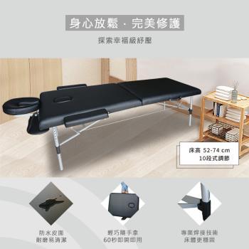 【COMESAN康森】快速折疊整脊美容床(床高52-74公分)