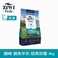 ZiwiPeak巔峰 96%鮮肉狗糧 鯖魚羊肉-4KG
