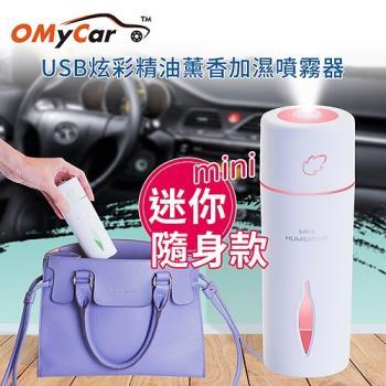 【OMyCar】USB迷你炫彩精油薰香噴霧加濕器(贈香薰精油)靜音設計炫彩氛圍燈