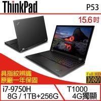 Lenovo 聯想 ThinkPad P53 15.6吋i7六核雙碟Quadro獨顯專業版行動工作站筆電-一年保 20QNCTO1WW