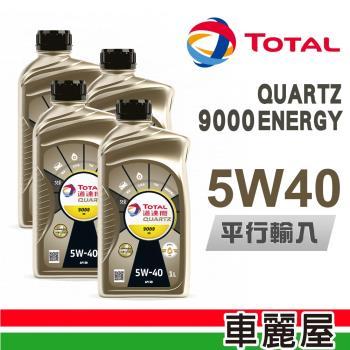 【TOTAL】9000 ENERGY SN 5W40 1L_四入組_機油保樣套餐加送【18項保養檢查】(節能型機油)