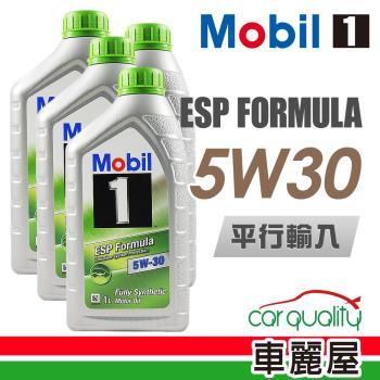 【MOBIL】ESP SN 汽/柴 歐504/507 5W30 1L_四入組_機油保樣套餐加送【18項保養檢查】(節能型機油)