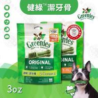 美國Greenies 健綠潔牙骨 3oz原味 2-7kg迷你犬/ 7-11kg小型犬/ 11-22kg中型犬