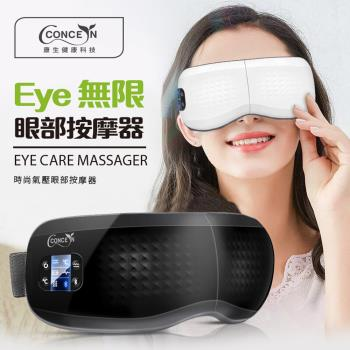 Concern 康生 Eye無限-眼部按摩器 CON-558