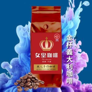 【女皇咖啡】金杯義大利 咖啡豆(中深焙 一磅)