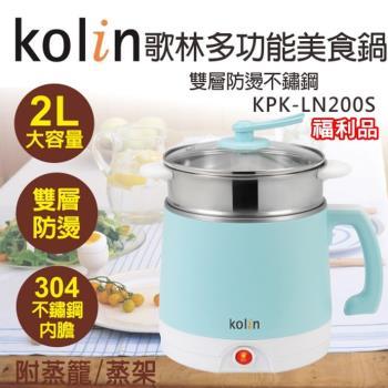 (福利品) Kolin歌林 2公升雙層防燙不鏽鋼多功能美食鍋KPK-LN200S