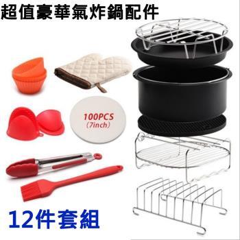 豪華超值組7吋氣炸鍋配件12件套適用3.5-5.8L氣炸鍋 附雙層烤架