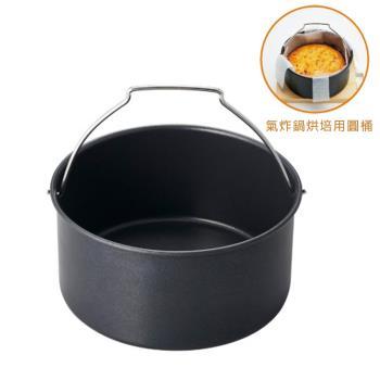 Karalla 日本熱銷健康氣炸鍋專用烘培內鍋-麵包桶 ★新品上市★