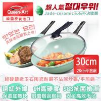 韓國Queen Art超硬鑄造玉石陶瓷耐磨IH不沾三件組(30CM深炒鍋1鍋1蓋)+(28CM平煎鍋)