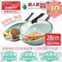 韓國Queen Art超硬鑄造玉石陶瓷耐磨IH不沾三件組(28CM鍋+蓋+28CM平煎鍋)
