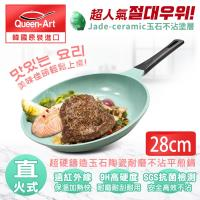 韓國Queen Art超硬鑄造玉石陶瓷耐磨不沾平煎鍋28CM