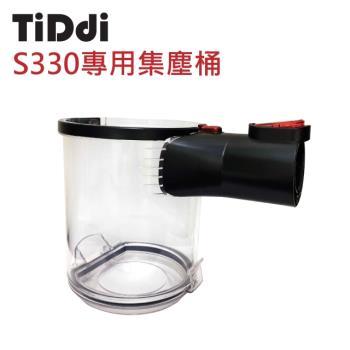 TiDdi S330專用集塵桶