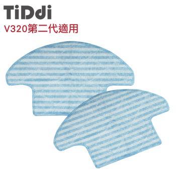 TiDdi V320/V320第二代/V330智慧掃地機器人抹布-2入