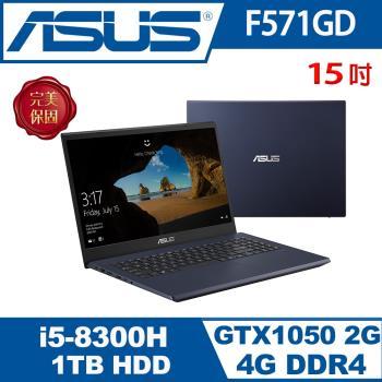 ASUS華碩 F571GD-0431K8300H (X560升級版)電競筆電 星夜黑 15吋/i5-8300H/4G/1T/GTX1050/W10