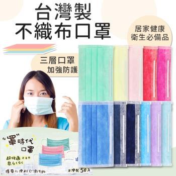 【6入組】台灣製 罩時代 不織布口罩 三層口罩 50入 11色【31387】