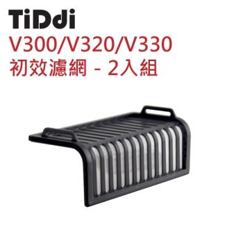 TiDdi V300/V320/V330初效濾網-2入組