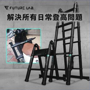 Future Lab. 未來實驗室 SENRO LADDER 森羅梯