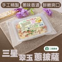 三星農會  翠玉蔥披薩-600g-4片-盒  (3盒一組)